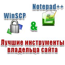 WinSCP и Notepad