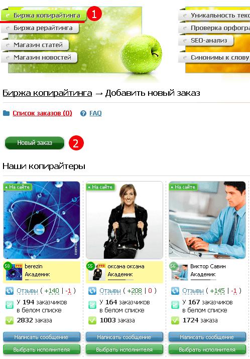 Новый заказ на TEXT.RU