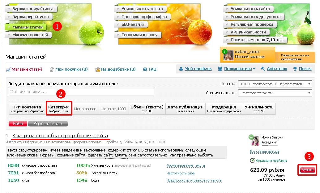 Покупка статьи на TEXT.RU
