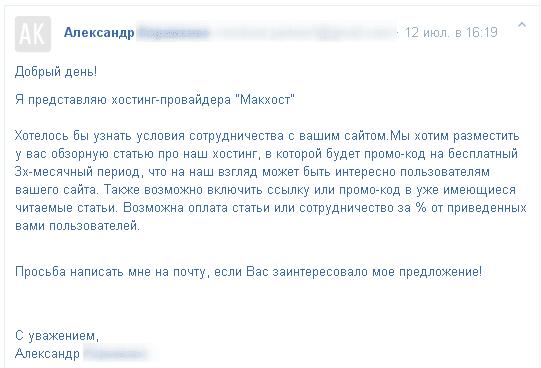Письмо клиента
