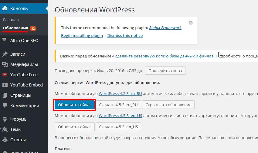 Обновить WordPress