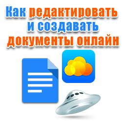 Редактирование документов онлайн