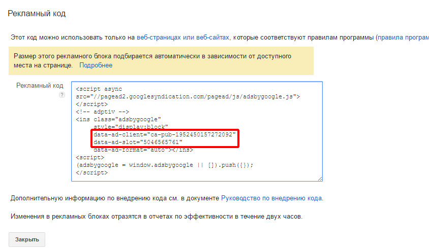 Код из блока