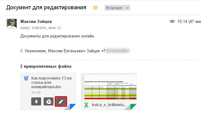 Открытие документа в google