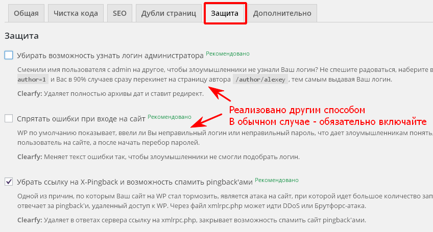 Защита WordPress