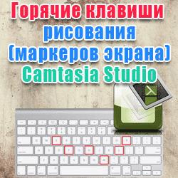 Горячие клавиши camtasia studio