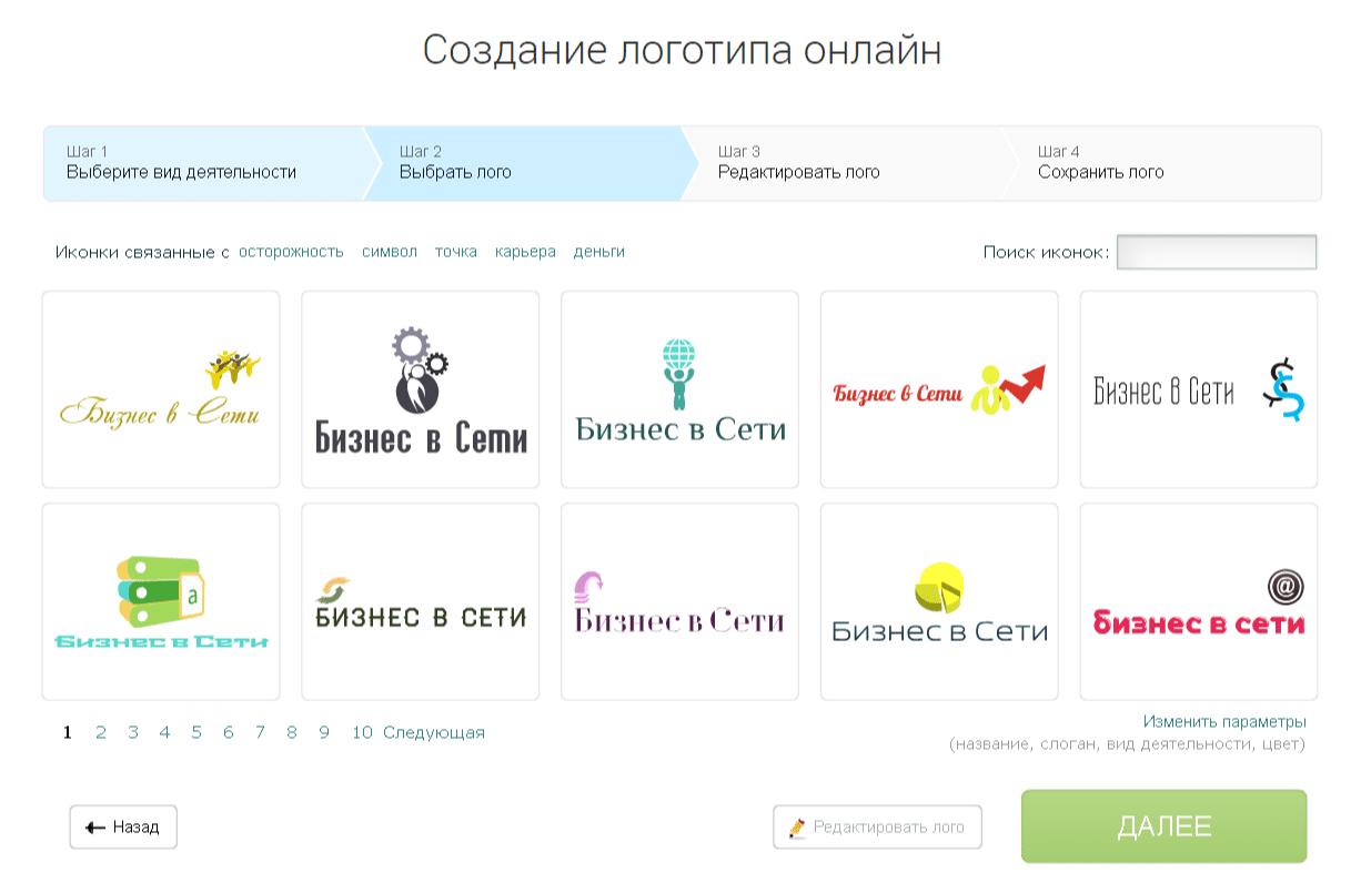 Сервисы создания логотипов