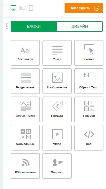Обзор сервиса MailerLite, блоки письма
