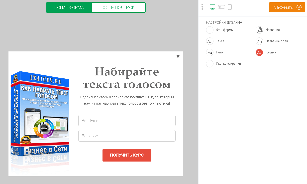 Настройка рассылки в сервисе MailerLite, дизайн формы
