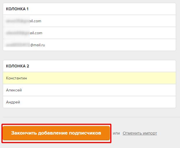 Настройка рассылки в сервисе MailerLite, добавление подписчиков