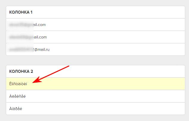 Настройка рассылки в сервисе MailerLite, проблема с кодировкой