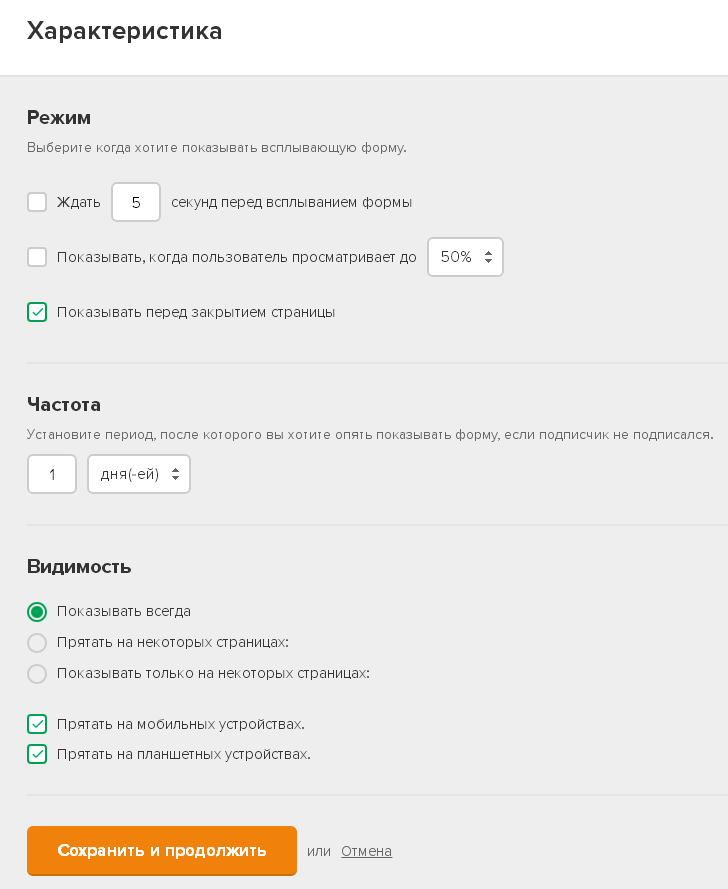 Настройка рассылки в сервисе MailerLite, характеристика popup