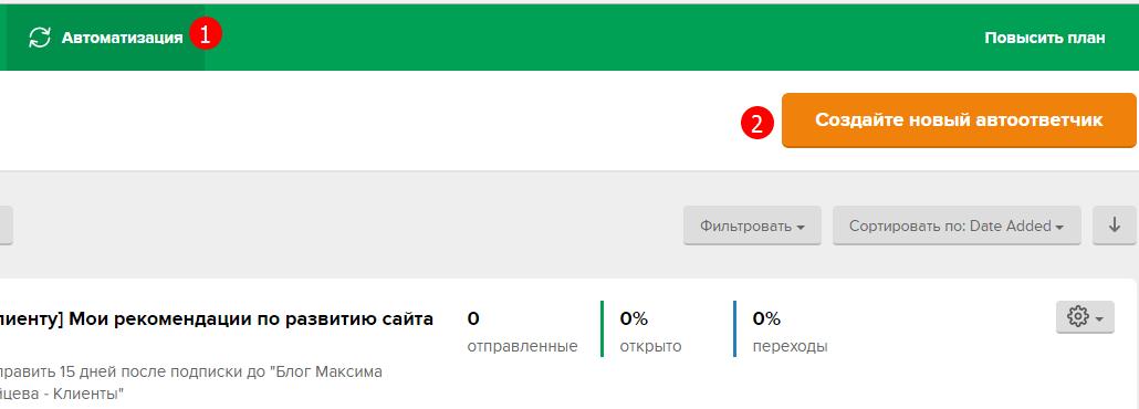 Настройка рассылки в сервисе MailerLite, новый автоответчик