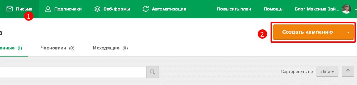 Настройка рассылки в сервисе MailerLite, новая компания