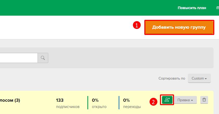Настройка рассылки в сервисе MailerLite, новая группа