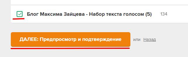 Настройка рассылки в сервисе MailerLite, подтверждение