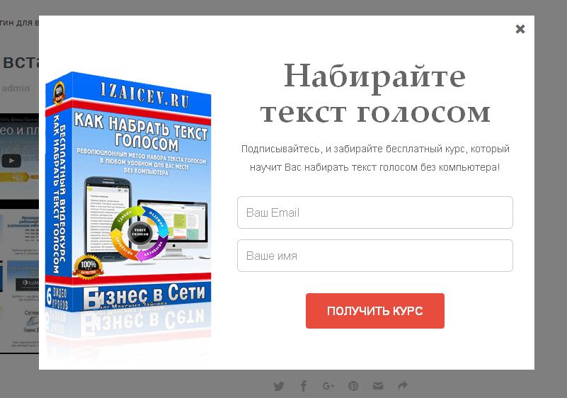 Настройка рассылки в сервисе MailerLite, готовый popup