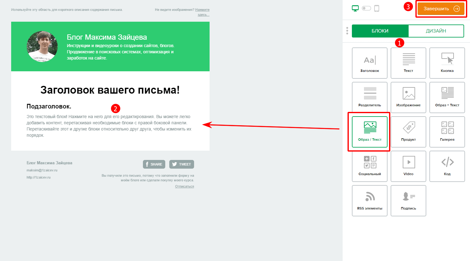 Настройка рассылки в сервисе MailerLite, составление письма