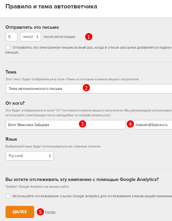 Настройка рассылки в сервисе MailerLite, тема автописьма
