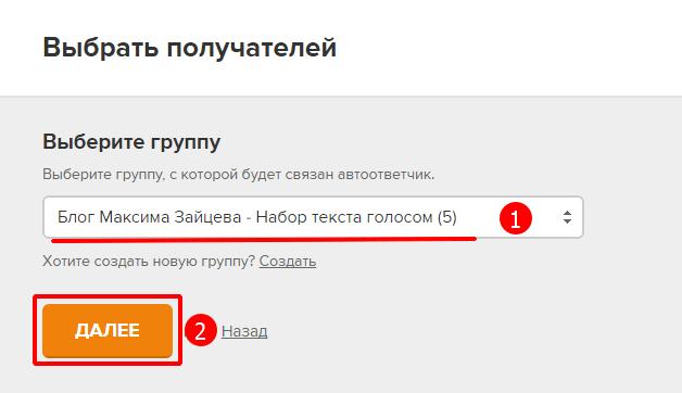 Настройка рассылки в сервисе MailerLite, выбор подписчиков