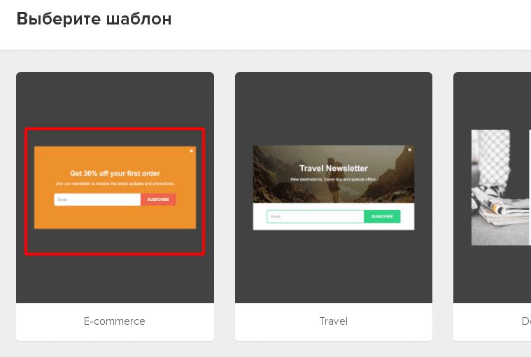 Настройка рассылки в сервисе MailerLite, выбор popup
