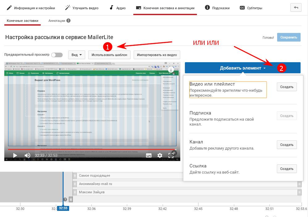 Конечные заставки YouTube, добавление элементов