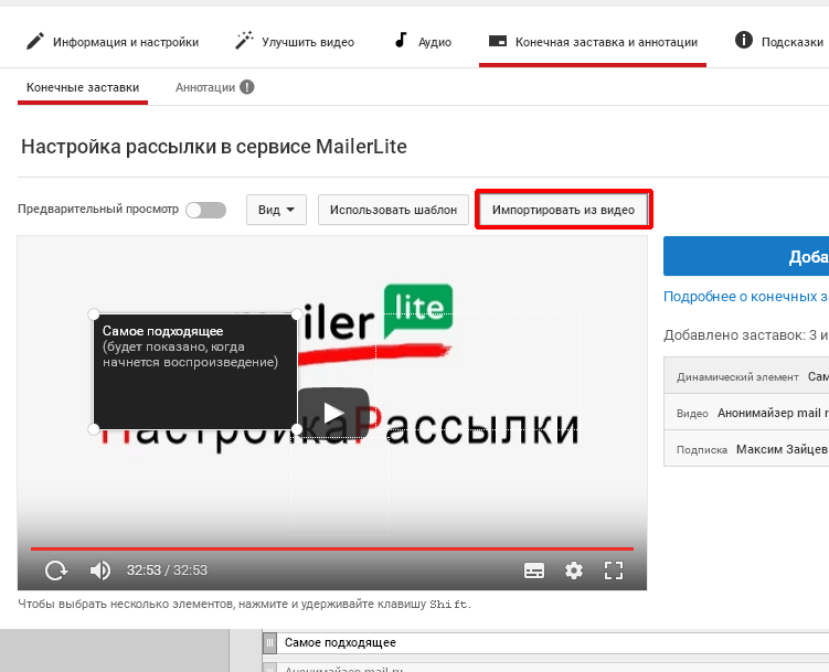 Конечные заставки YouTube, импорт заставок