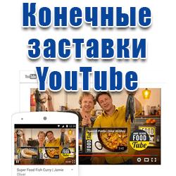 Конечные заставки YouTube