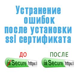 исправить ошибки после установки SSL