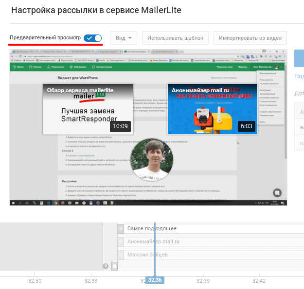 Конечные заставки YouTube, предпросмотр