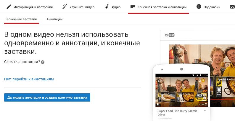 Конечные заставки YouTube, предупреждение