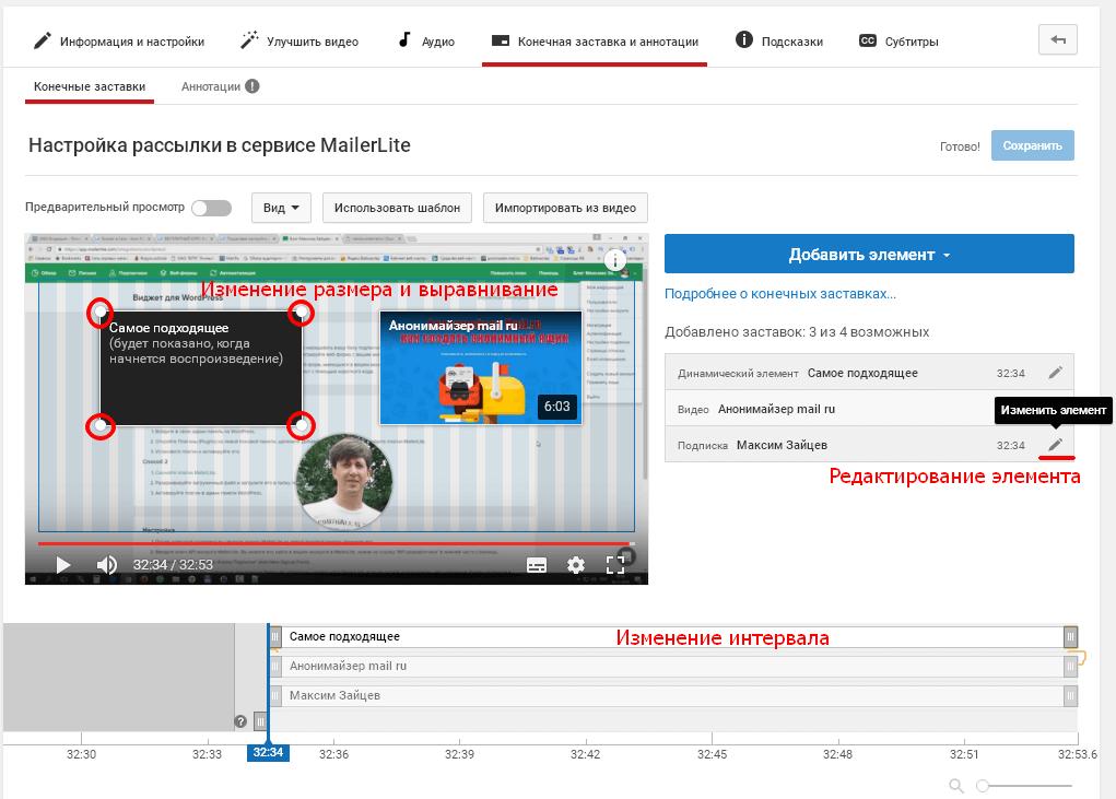 Конечные заставки YouTube, редактирование элементов