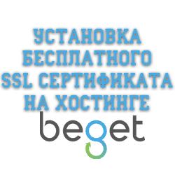 получение и установка бесплатного сертификата на хостинге Beget