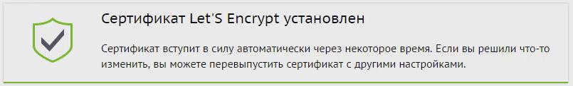 получение установка бесплатного сертификата на хостинге Beget