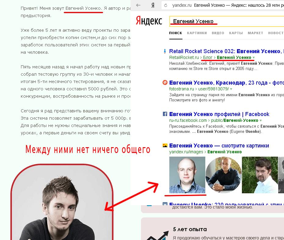 Самый распространённый способ обмана в интернете, проверка автора