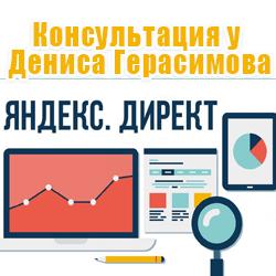 консультацию Дениса Герасимова
