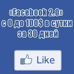 Facebook 2.0— с 0 до 100$ в сутки за 30 дней