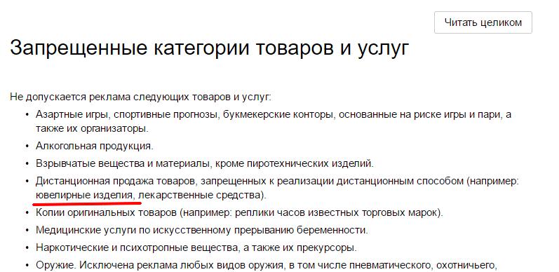 консультацию Дениса Герасимова, запрещенные товары
