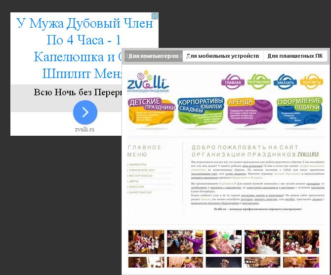 заблокировать нежелательные объявления, пример сайта