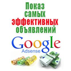 Показ самых эффективных объявлений Google AdSense