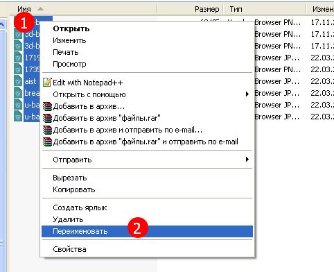 Групповое переименование файлов, переименовать