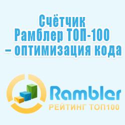 Счётчик Рамблер ТОП-100