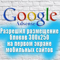 Google AdSense разрешил рекламные блоки 300х250 на первом экране