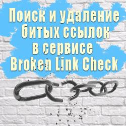 битые ссылки в сервисе Broken Link Check