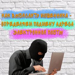 подмену адреса электронной почты