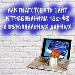 Как подготовить сайт к требованиям 152-ФЗ