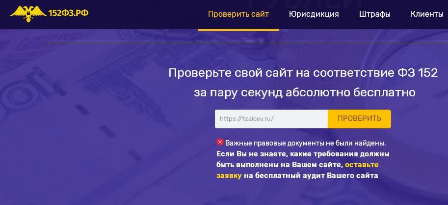Как подготовить сайт к требованиям 152-ФЗ, проверка сайта