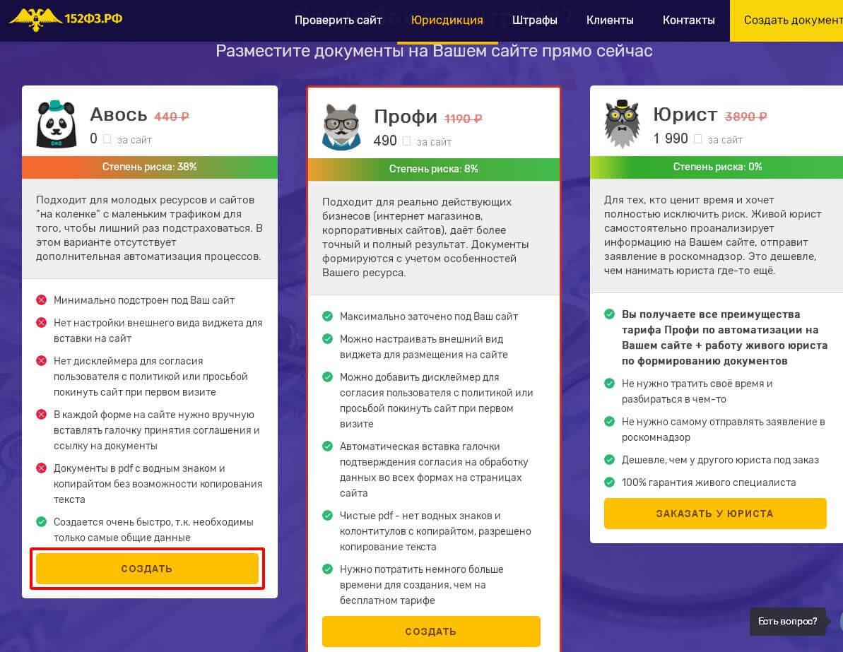 Как подготовить сайт к требованиям 152-ФЗ, создание документов