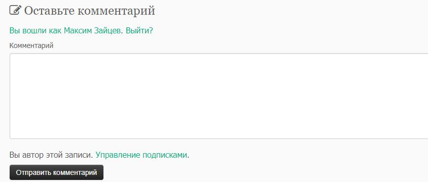 сообщение о политике конфиденциальности в форму комментариев WordPress, вид админа