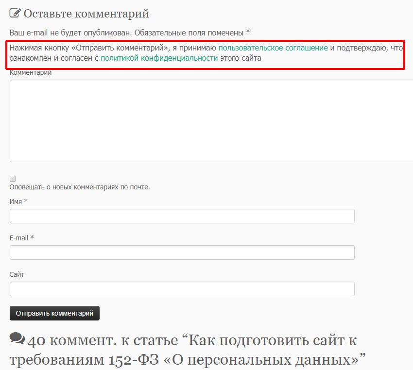 сообщение о политике конфиденциальности в форму комментариев WordPress, вид пользователя